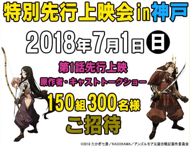 7月1日(日)「特別先行上映会in神戸」の観覧申込開始!