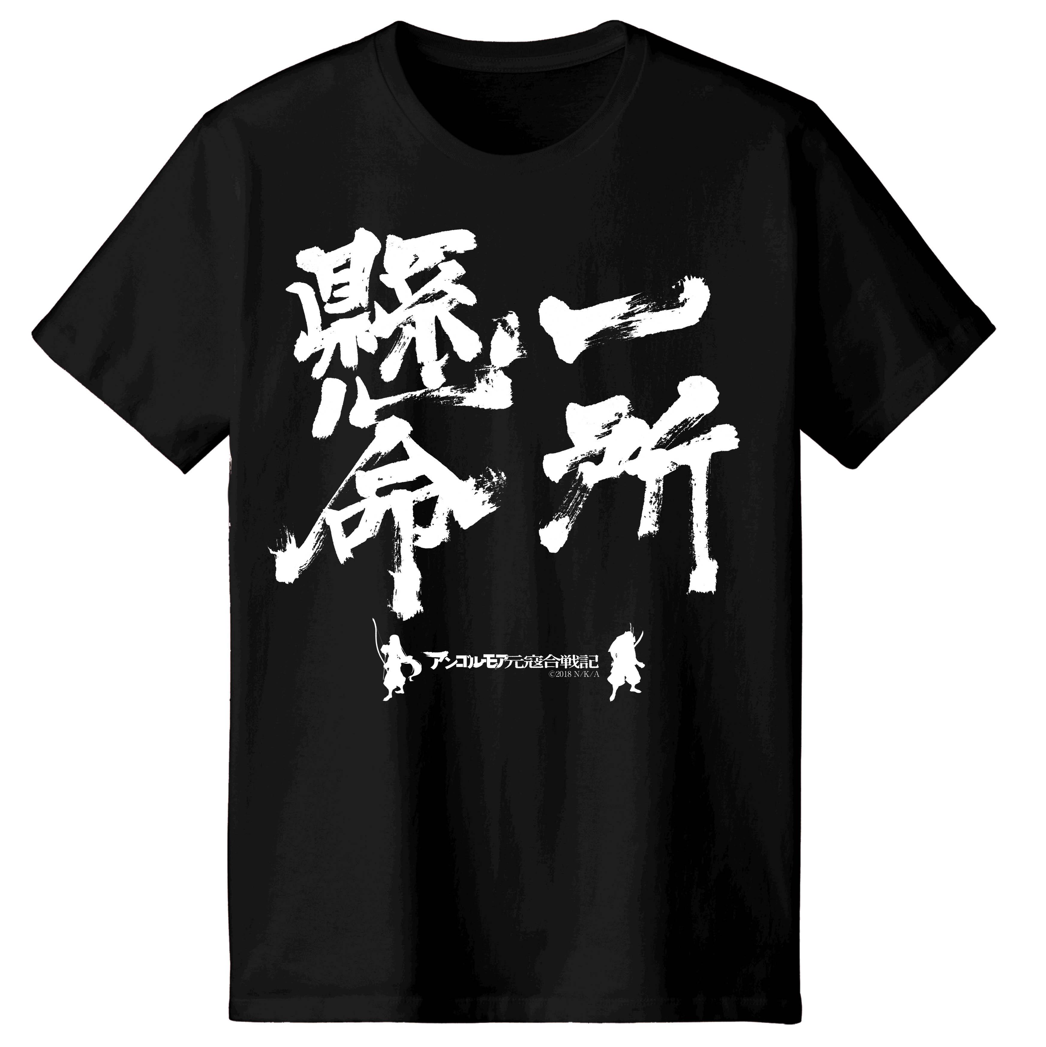 「一所懸命」Tシャツ