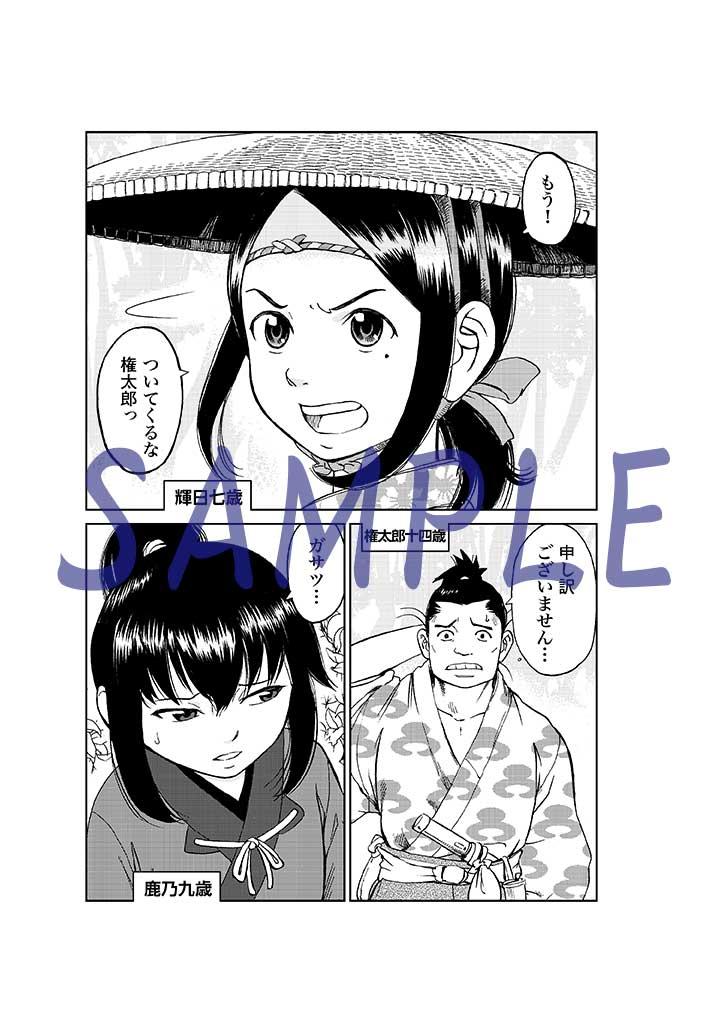Blu-ray&DVD特典「たかぎ七彦描き下ろし漫画」の一部を公開!!
