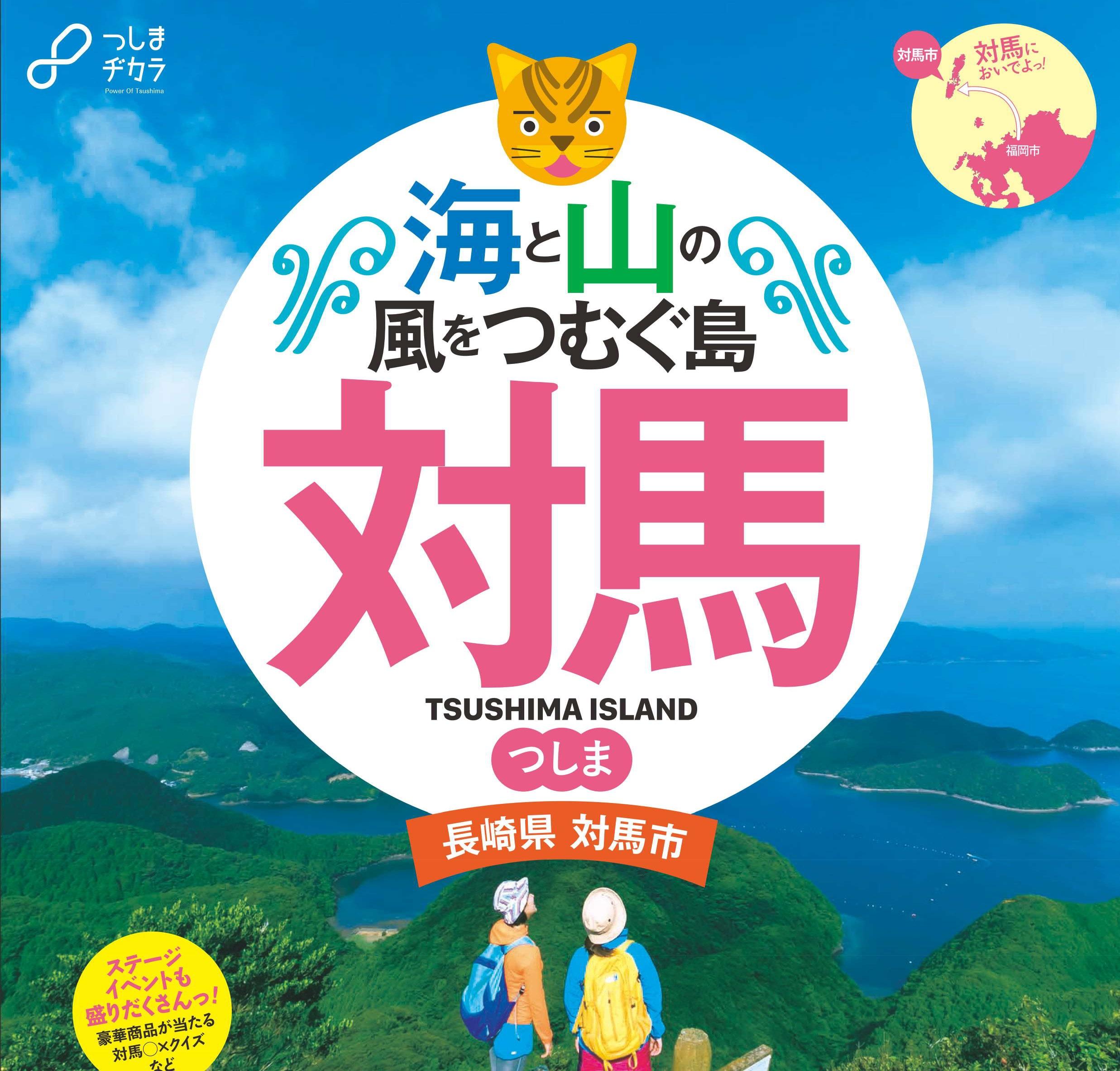「対馬観光物産PR展 in 福岡~対馬屋台村~」開催!!