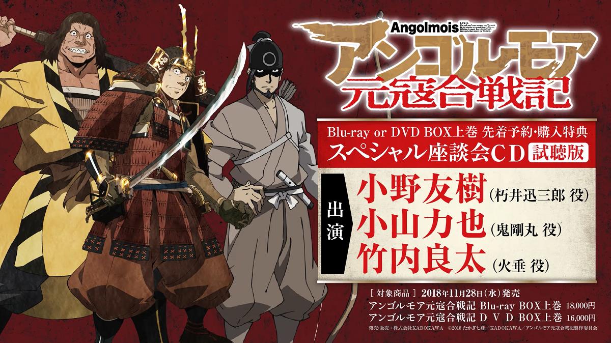 BD&DVD BOX上巻の早期予約特典:スペシャル座談会CDの視聴動画を公開!!